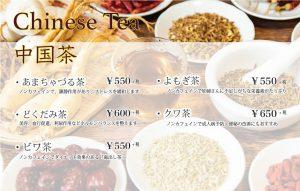 ChineseTea